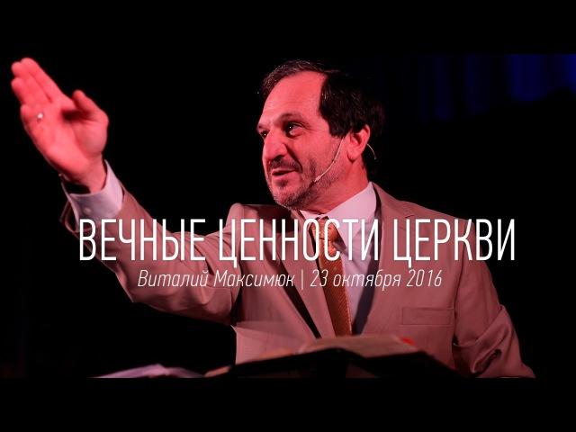 Виталий Максимюк, Вечные ценности церкви, 23.10.2016