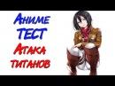 Аниме ТЕСТ Атака Титанов 💣 Вторжение Гигантов, Attack on Titan