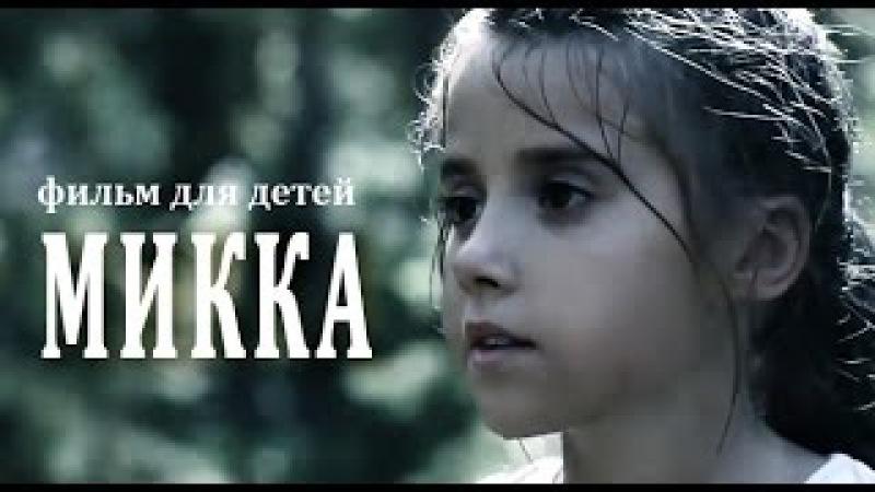 Детский фильм (2017)