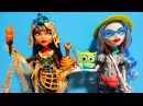 Exclusive Monster High Cleo de Nile Ghoulia Yelps Zombie Doll от goodieparade