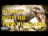 Затерянные миры. Раптор против Тираннозавра.