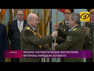 Ветераны Великой Отечественной войны передали эстафету по военно-патриотическ ...