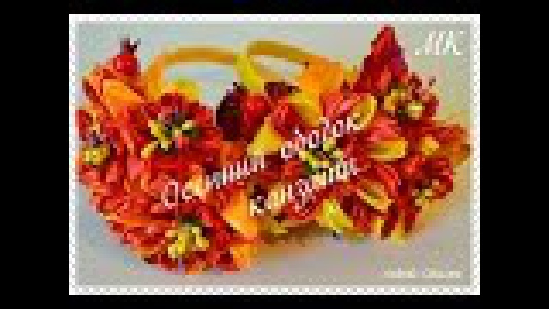 Осенний ободок канзаши/Autumn headband kanzashi/D.I.Y/Tutorial