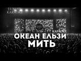 Океан Ельзи - Мить (Караоке 2017)