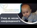Уход за носом новорожденного