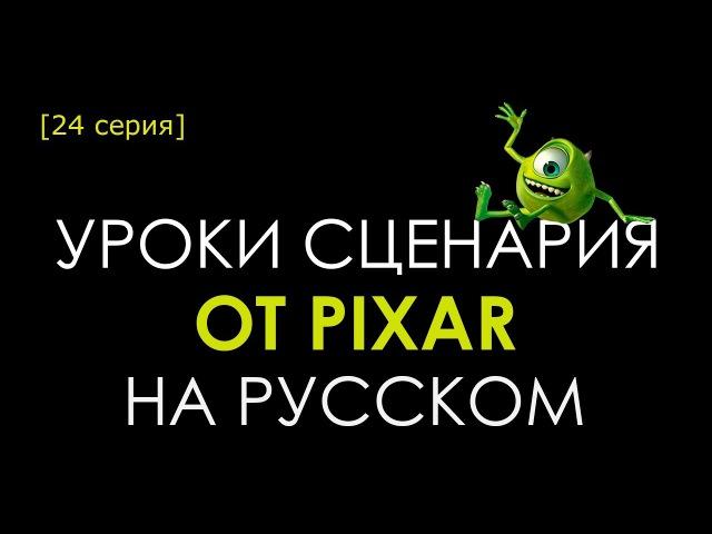 24 серия: Пространство. Как написать сценарий Уроки от Pixar на русском языке