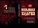 Татьяна Грачёва 'Невидимая Хазария' часть 2