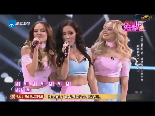 Serebro Mi Mi Mi Mama Lover Zoom Born to be U5 HANGZHOU China April 28 2017