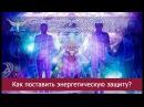Ангелотерапия Любовь Энергетическая защита Сглаз Олег Никифоренко