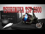 Tsurinoya TSP 2000. Обзор с разбором.