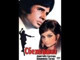 Индийский фильм - Сбежавший (Faraar)(1975)(Индия)