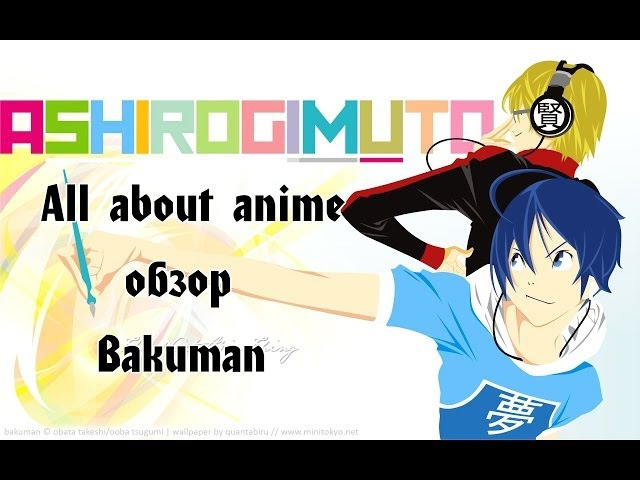 All about anime: Обзор аниме