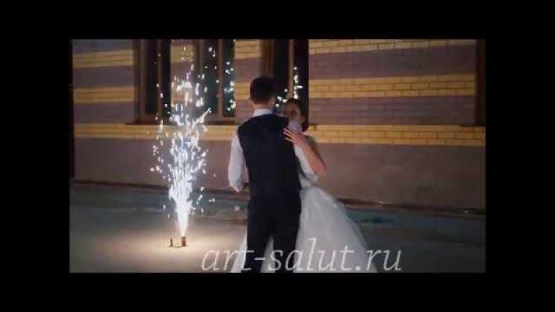 Наземный фейерверк на свадьбу.