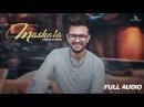 MASKARA Full Audio Song Daman Sandhu Latest Punjabi Songs 2017 BOOMBOX MUSIC