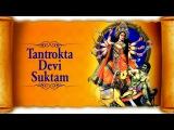 Tantrokta Devi Suktam - Durga Stuti | Mata Songs | Hindi Devotional Songs