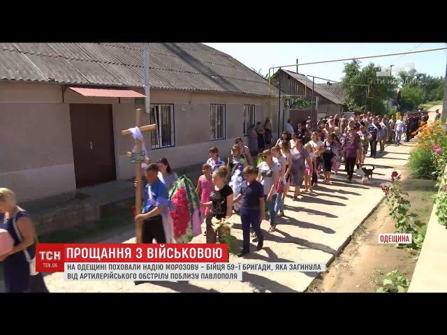 Майже все село прийшло попрощатися із 23 річною Надією Морозовою яка загинула на