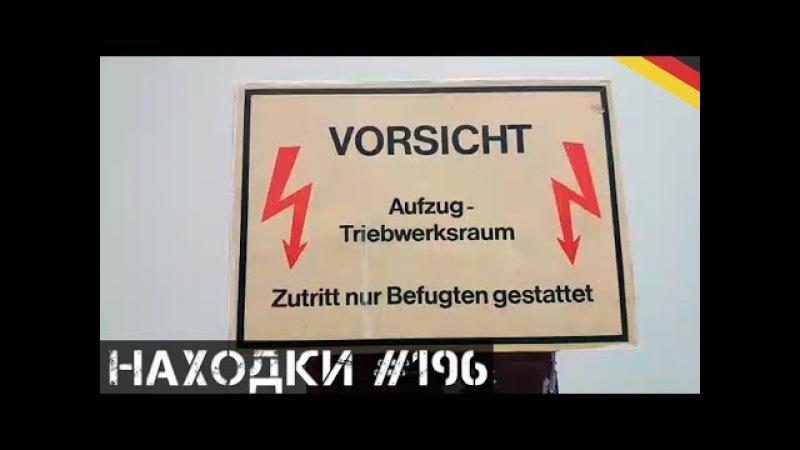 Новые находки и ТАЙНАЯ КОМНАТА | Мои находки на электросвалке в Германии№196