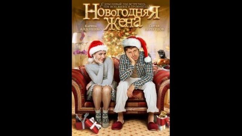 Новогодишња женидба (2012) - руски филм са преводом