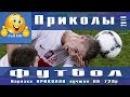 Нарезки ПРИКОЛОВ ФУТБОЛ самое популярное видео на youtube HD 720p Сентябрь 2016