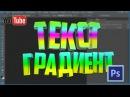 Как сделать текст градиентом в Adobe Photoshop Туториал