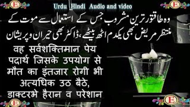 Wo Mashroob Jis Sy Mout K Monh Main Jate Mareeez Bhi Wapis Aa Gye in urdu hindi video
