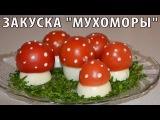 Закуски на праздничный стол Мухоморы. Простые рецепты закусок из помидоров и яиц.