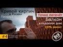 4 Весь кирпич в России кривой Что делать Течет балкон Ремонт SIKA BOND T8 Все по уму