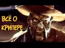 Крипер из фильмов Джиперс Криперс (биология, оружие, привычки)