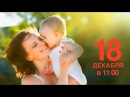 Онлайн трансляция открытия детского сайта Радость