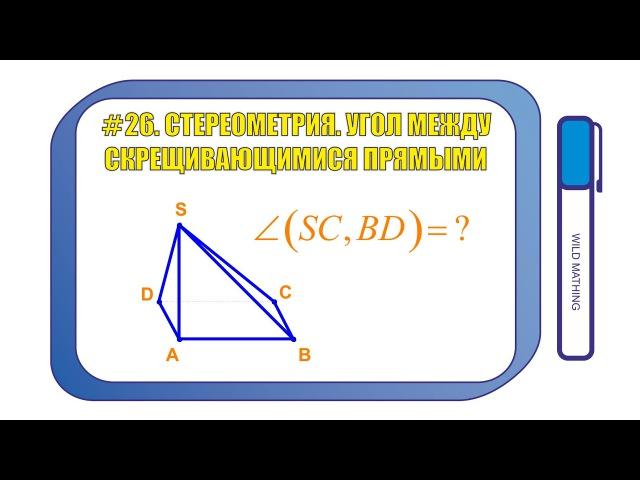 26. Стереометрия. Угол между скрещивающимися прямыми (ЕГЭ, №14 / C2).