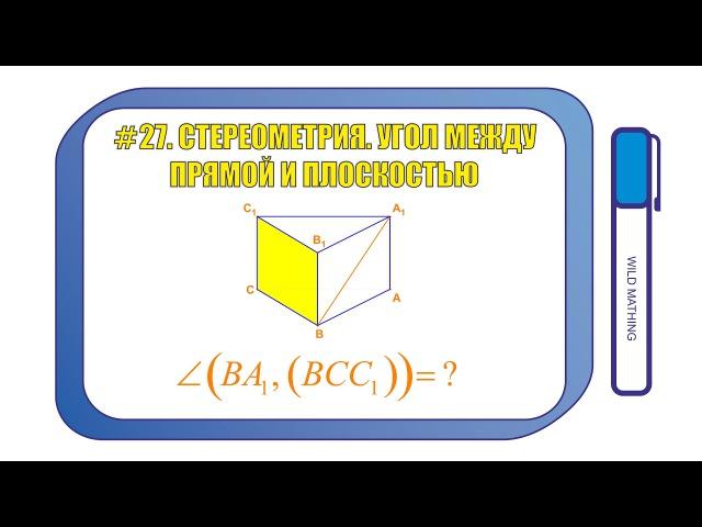 27. Стереометрия. Угол между прямой и плоскостью (ЕГЭ, №14 / C2).