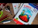 Я МОГУ - развивающие тетради для детей 3-4 лет Отзыв, сравнение и впечатления