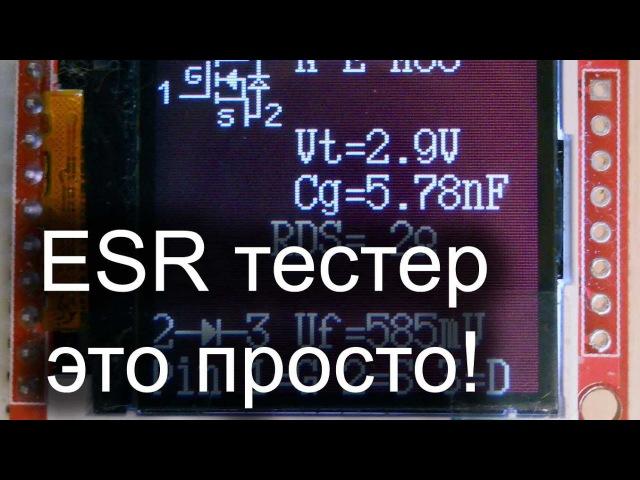 1 Обзор ESR тестер на макетке / ESR meter / транзистор тестер / mega328 тестер