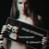 Губкин_ Подслушано компромат