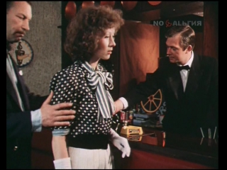 Богач, бедняк. (1982. Серия 1).