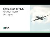 Эксперт: военным необходимо запретить использовать Ту-154