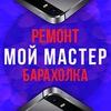 Ремонт телефонов Минск apple барахолка Беларусь