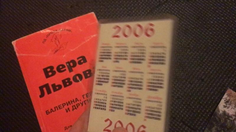 Kalendar' 2006 na foto s finala chemmionata Rossii po kickboxingu 1999 (iz arxiva M))