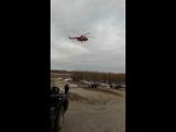 Приземление скорой помощи вертушки возле УКСа