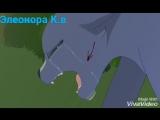 анимация по котам воителям песня цунами