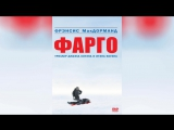 Фарго (1995) | Fargo