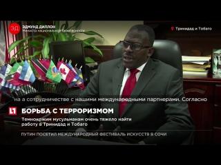Власти Тринидад и Тобаго усилили контроль за финансированием ИГИЛ