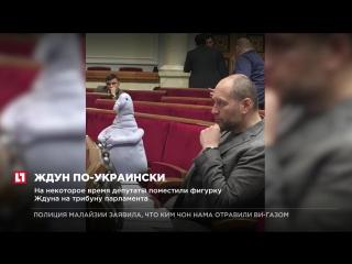 Известного мема Депутат Верховной Рады принес на Час вопросов к правительству