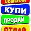 Всё до 1000 Москва Барахолка / Либо отдай даром