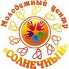 """Молодежный центр """"Солнечный"""" г.Углич"""