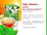 Чай НОНИ, Слим чай и Фиточайове на Тианде - Уебинар В Панов 3,08,2017