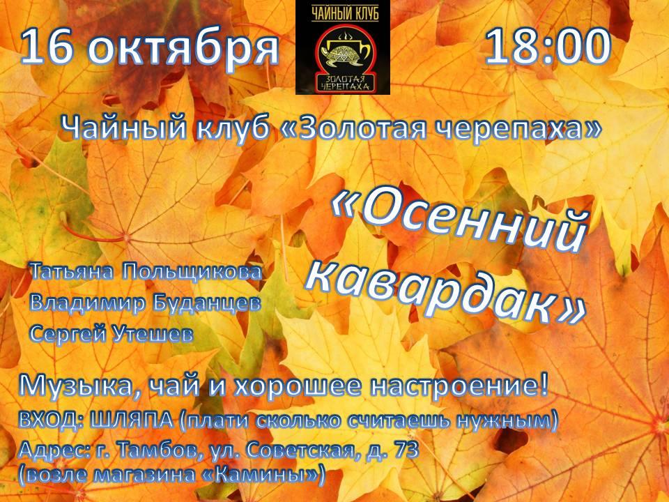 """Афиша Тамбов 16/10 Концерт """"Осенний кавардак"""""""