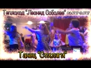 Танец Стиляги на теплоходе Леонид Соболев