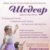 Детский хореографический коллектив Шедевр