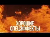 ЭКИПАЖ [super] честный трейлер